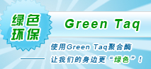 Green Taq DNA 聚合酶